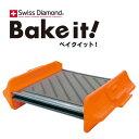スイスダイヤモンド ベイクイット オレンジ HS-OR 電子レンジで作れるホットサンドメーカー Bake it!|◯