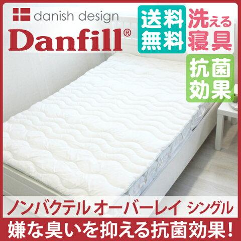 【数量限定!セール価格!】Danfill ダンフィル ノンバクテル オーバーレイ 敷きパッド シングル JRA007 敷パッド/ベッドパッド/抗菌/清潔/丸洗い可能 |