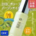 【お買い得】【送料無料】【DHC直販化粧品】美肌成分をたっぷり含む、天然オリーブオイル100%の美容オイル DHCオリーブバージンオイル30mL 2本セット 10P07Jan17