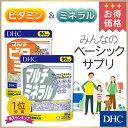 【お買い得】【DHC直販】ビタミンとミネラルを手軽に補えるお得なセット! 健康の基本90日分セット well 10P07Jan17