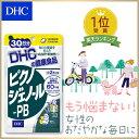 【DHC直販】ピクノジェノール-PB 30日分【サプリメント/サプリ】