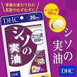 【DHC直販サプリメント】アルファ・リノレン酸を50%以上含んだ シソの実油 30日分