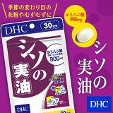 【DHC直販サプリメント】アルファ・リノレン酸を50%以上含んだ シソの実油 30日分 10P01Mar15