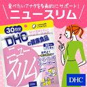 【DHC直販】ダイエットサプリメント ニュースリム 30日分食べたい人のダイエット!10P07Jan17