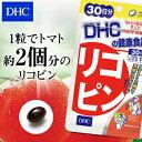 【DHC直販サプリメント】トマトやピンクグレープフルーツに含まれるリコピンにトコトリエノールを配合!