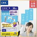 【お買い得】【DHC直販サプリメント】大豆由来のPSを1粒に55mg配合し、さらにDHAもプラス PS(ホスファチジルセリン) 30日分 10P07Jan17