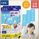 【お買い得】【送料無料】【DHC直販】 大豆由来のPSを1粒に55mg配合し、さらにDHAもプラスPS(ホスファチジルセリン) 2個セット 10P07Jan17