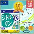 【DHC直販】 DHCサプリメント シトルリン 30日分【健康維持サプリ シトルリン アルギニン ディーエイチシー】well
