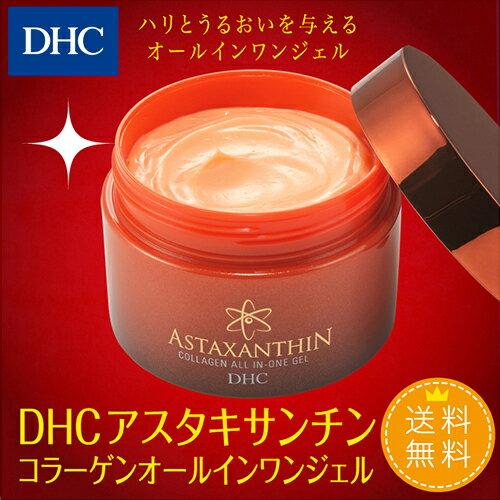 【DHC直販化粧品】【送料無料】アスタキサンチンをナノサイズで配合した多機能ジェル。コラーゲン、ヒアルロン酸、エラスチン、プラセンタ、ローヤルゼリー配合。 DHCアスタキサンチン コラーゲン オールインワンジェル