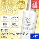 【お買い得】【DHC直販/美容液】最適濃度(※1)98倍(※2)!DHCの独自成分[DHCスーパーコラーゲン]でかつてない潤いを!DHCスーパーコラーゲン 【ビタミンc誘導体 化粧水 しっとり】newproduct well 10P07Jan17
