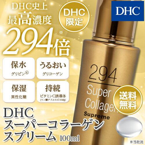 【DHC直販/美容液】【送料無料】最高濃度294倍(※1)!DHCの独自成分[DHCスーパーコラーゲン]でかつてない潤いを!DHCスーパーコラーゲン スプリーム【ビタミンc誘導体 化粧水 しっとり】 newproduct well