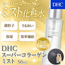 【DHC直販/化粧水】あの話題成分[DHCスーパーコラーゲン]を使用したミストタイプの化粧水が登場!