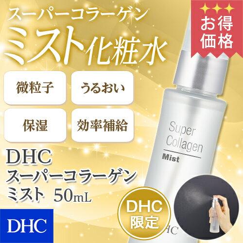 【お買い得】【DHC直販/化粧水】あの話題成分[DHCスーパーコラーゲン]を使用したミストタイプの化粧水が登場!DHCスーパーコラーゲン ミスト 【美容液 しっとり ミスト スプレー】newproduct well