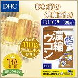 【DHC直販サプリメント】春ウコン、秋ウコン、紫ウコンの3種類をブレンド!濃縮ウコン 30日分【HLSDU】