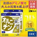 【お買い得】【DHC直販サプリメント】オルニチンを主成分に、ともに成長をサポートするアミノ酸の一種、アルギニンとリジンも配合 健康的なダイエットに!オルニチン(30日分) 2個セット well