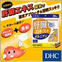 【DHC直販サプリメント】肝臓エキスにオルニチン、亜鉛をプラス! 飲み会対策・毎日の健康に。 肝臓エキス+オルニチン 30日分