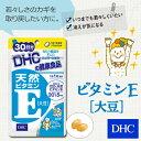 【DHC直販サプリメント】ビタミンEの中でも最も活性の高いd‐α‐トコフェロールを配合 天然ビタミンE[大豆] 30日分 10P07Jan17