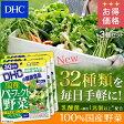ショッピングお買い得 【お買い得】【DHC直販】種類豊富な野菜の栄養を効率よく!こだわりの国産!食事が偏りがちな方に!国産パーフェクト野菜 プレミアム 30日分 3個セット newproduct 10P27May16