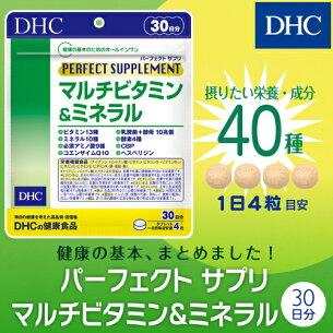 パーフェクト ビタミン ミネラル サプリメント