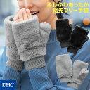 ショッピングDHC 毎年人気!「ふわふわフェイクファー指先フリー手袋」 DHC レディース 手袋 フェイクファー ふわふわ 指先フリー スマホ操作 フリース newproduct