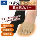 タイツやソックスの下にこっそりはける!遠赤発熱で冷えやすいつま先もぽかぽか「つま先あったか5本指カバー」 DHCレディース レッグウェア 靴...