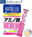必須アミノ酸を手軽に補給 効率よくダイエットしたいあなたに<すっきりおいしいグレープフルーツ味> アミノ酸 15日分|dhc サプリメント サプリ ダイエット ダイエットサプリ ディーエイチシー DHC ダイエットサプリメント 男性