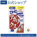 アガリクス茸末を主成分に 酵母をプラス アガリクス 30日分   DHC dhc サプリメント サプリ 健康食品 ディーエイチシー 酵母 βグルカン きのこ ベータグルカン 健康食品・サプリメント キノコ