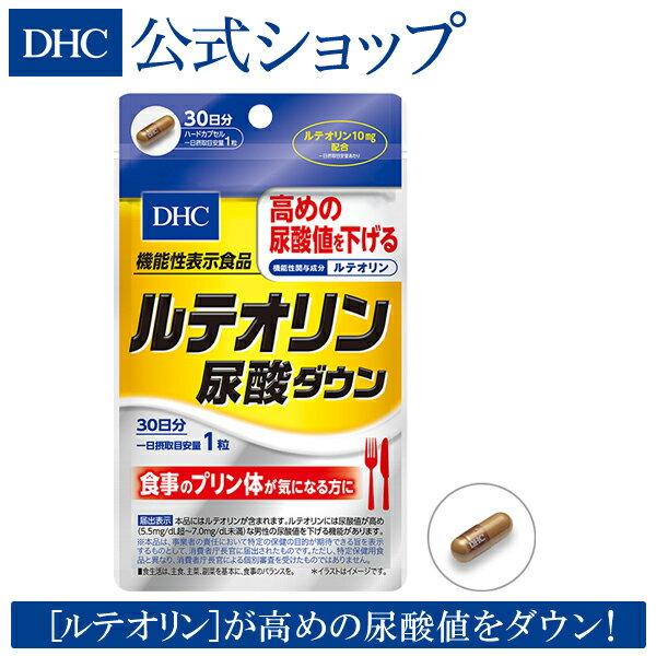 店内P最大16倍以上&300pt開催DHC直販サプリメントルテオリン尿酸ダウン30日分機能性表示食品