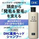 【最大P8倍以上+400pt開催】【DHC直販】過剰な皮脂や髪の汚れもハードなスタイリング剤も一度ですっきり!清潔な髪と頭皮に整え、フケ・かゆみも抑えるDHC薬用ヘッドシャンプー