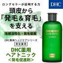 【店内P最大15倍以上&300pt開催】【DHC直販】送料無...