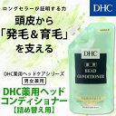 【最大P8倍以上+400pt開催】【DHC直販】キューティクルと頭皮を保護!抜け毛や切れ毛を予防 髪と頭皮を健康に保ち、毛髪環境を整える DHC薬用ヘッドコンディショナー詰め替え用