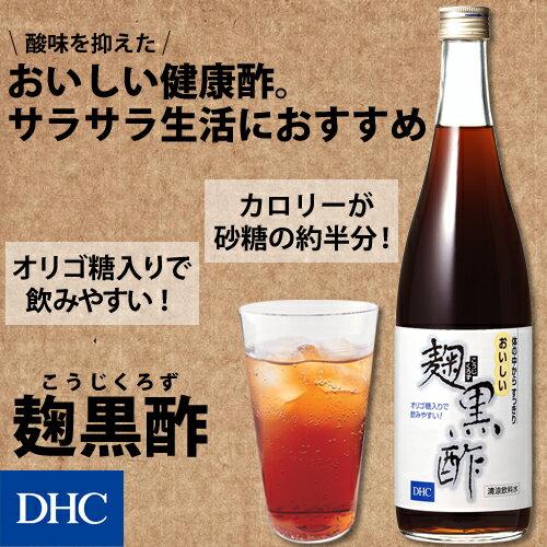 【最大P11倍以上+400pt開催】【DHC直販】豊富な有機酸を含む黒酢に、オリゴ糖を加えた健康飲料 DHC麹黒酢(こうじくろず)