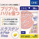 【最大P52倍以上&400pt開催】 【DHC直販サプリメント】魚由来の原料で作られたソフト