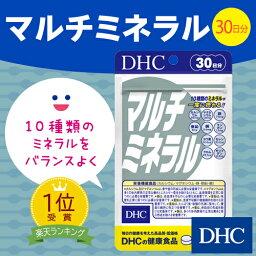 【最大P43倍+400pt開催中】【DHC直販】 サプリメント ミネラル類 マルチミネラル 30日分