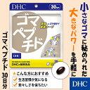 【最大P15倍以上&600pt開催】【DHC直販サ...