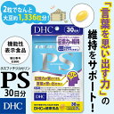 【最大P25倍以上&200pt開催】【DHC直販サプリメント】大豆由来のPSを1粒に55mg