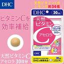 【DHC直販サプリメント】天然ビタミンC[アセロラ] 30日分【栄養機能食品(ビタミンC)】