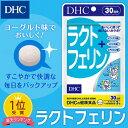 【最大P15倍以上&600pt開催】【DHC直販】 サプリメント ラクトフェリン サプリメント 30日分