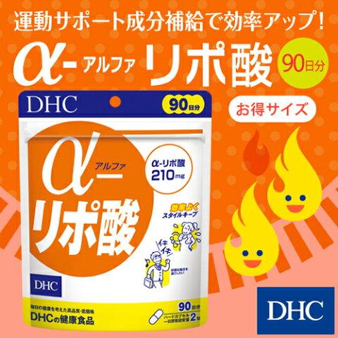 【最大P14倍以上&600pt開催】【DHC直販】【ダイエットサプリメント】日本でも今、熱い注目をあびているα-リポ酸を、1日目安量で210mg、手軽に摂ることができるサプリ α(アルファ)-リポ酸 90日分 well 【ダイエット 食品】|サプリ サプリメント 健康食品 ダイエットサプリ