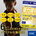 【最大P11倍以上&600pt開催】【DHC直販サプリメント】滋養に役立つカンカやマカ冬虫夏