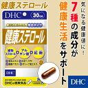 【店内P最大33倍以上&400pt開催】【DHC直販サプリメ...