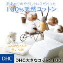 【最大P45倍以上&600pt開催】【DHC直販】ローション...