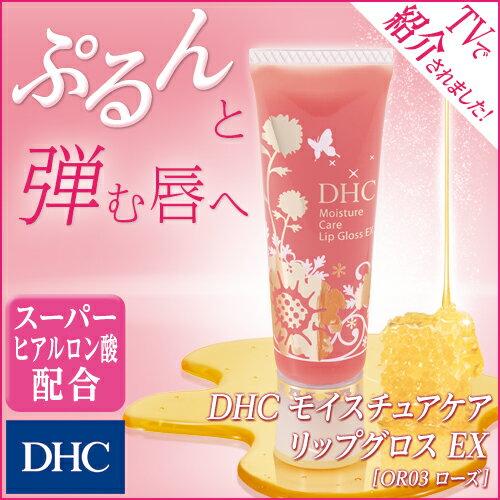 最大P15倍以上&400pt開催DHC直販化粧品濃密なうるおいとツヤで、ぷるんと弾む唇へ。DHCモイ