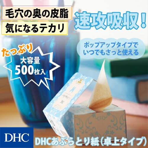 店内P最大44倍以上&300pt開催DHC直販化粧品皮脂やテカリを速攻吸収DHCあぶらとり紙(卓上タ