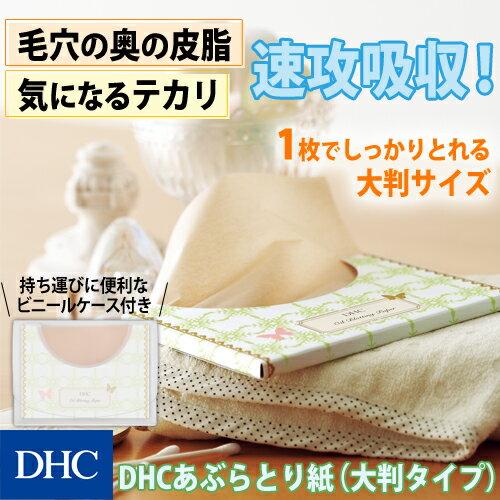店内P最大44倍以上&300pt開催DHC直販化粧品一枚でしっかりとれるDHCあぶらとり紙(大判タイ