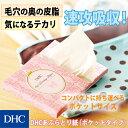 【店内P最大15倍以上&300pt開催】【DHC直販化粧品】...