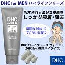 【最大P45倍以上&600pt開催】【DHC直販化粧品】毛穴奥の汚れと余分な皮脂をしっかり吸