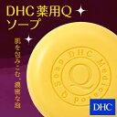 【最大P21倍以上&400pt開催】 【DHC直販化粧品】細...