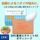 【最大P52倍以上&600pt開催】【DHC直販化粧品】気に...