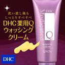 【最大P55倍以上&600pt開催】【DHC直販化粧品】コエンザイムQ10配合!洗顔後のしっとり感を追求したクリームタイプの洗顔料。乾燥・よりやさしい洗い上がりを求める方に DHC薬用Qウォッシングクリーム
